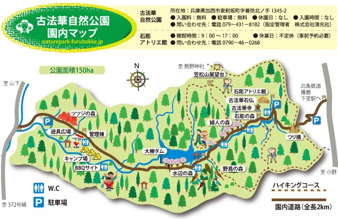 古法華自然公園園内マップ